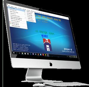 Nepali-Medium-Sahakari-Software-1